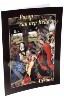 Рогир ван дер ВейденЗарубежные художники<br>Художник стал одним из самых замечательных мастеров нидерландской живописи XV столетия. В Брюсселе у ван дер Вейдена была большая мастерская. Из нее вышли многие мастера, которые с успехом продолжали дело учителя - развивали национальную нидерландскую живопись.<br>