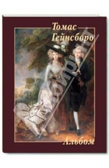 Томас ГейнсбороЗарубежные художники<br>В альбоме представлены 22 работы английского художника XVIII века Томаса Гейнсборо.<br>Составитель А.Астахов<br>