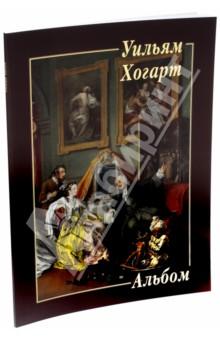 Уильям ХогартЗарубежные художники<br>В альбоме представлены 22 портрета работы английского художника XVIII века Уильяма Хогарта.<br>