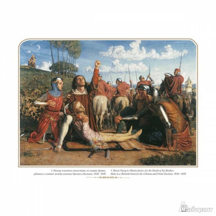 Иллюстрация 1 из 10 для Уильям Холмен Хант | Лабиринт - книги. Источник: Лабиринт