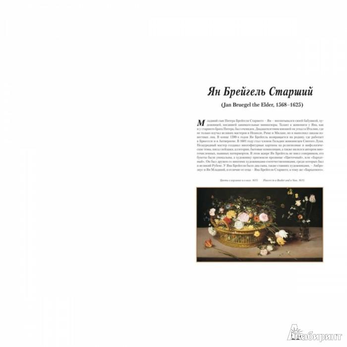 Иллюстрация 1 из 13 для Ян Брейгель Старший | Лабиринт - книги. Источник: Лабиринт