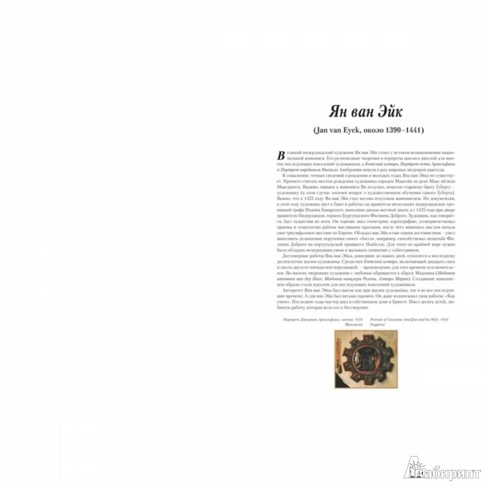 Иллюстрация 1 из 10 для Ян ван Эйк | Лабиринт - книги. Источник: Лабиринт