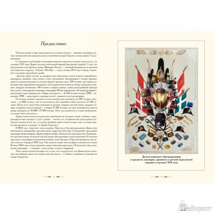 Иллюстрация 1 из 7 для Армия Дании - Андрей Романовский | Лабиринт - книги. Источник: Лабиринт