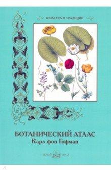 Ботанический атлас. Карл фон Гофман