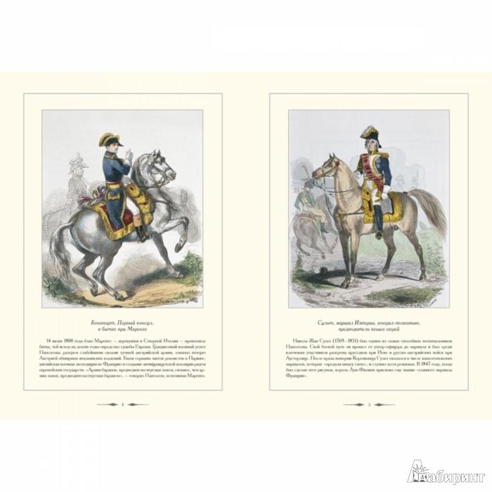 Иллюстрация 1 из 10 для Гвардия Наполеона - Р. Алдонина | Лабиринт - книги. Источник: Лабиринт