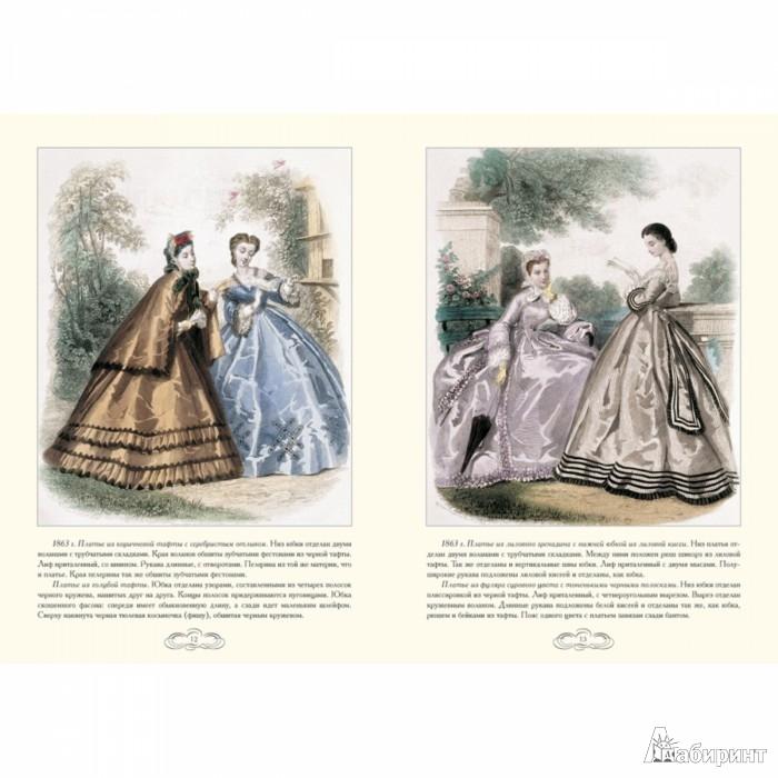 Иллюстрация 1 из 16 для Дамская мода. 1863-1884 - Н. Зубова | Лабиринт - книги. Источник: Лабиринт