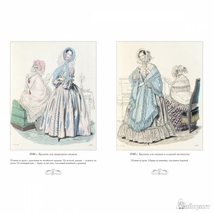 Источник: Лабиринт. книги МС. . Журнал высокой моды 1840-1845 - Н. Зубова. предыдущая