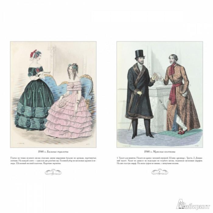 Иллюстрация 1 из 10 для Журнал высокой моды 1846-1848 - Н. Зубова | Лабиринт - книги. Источник: Лабиринт