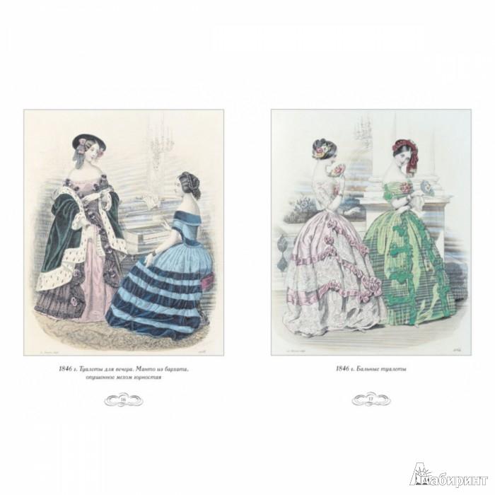 Восьмая иллюстрация к книге Журнал высокой моды 1846-1848 - Н. Зубова