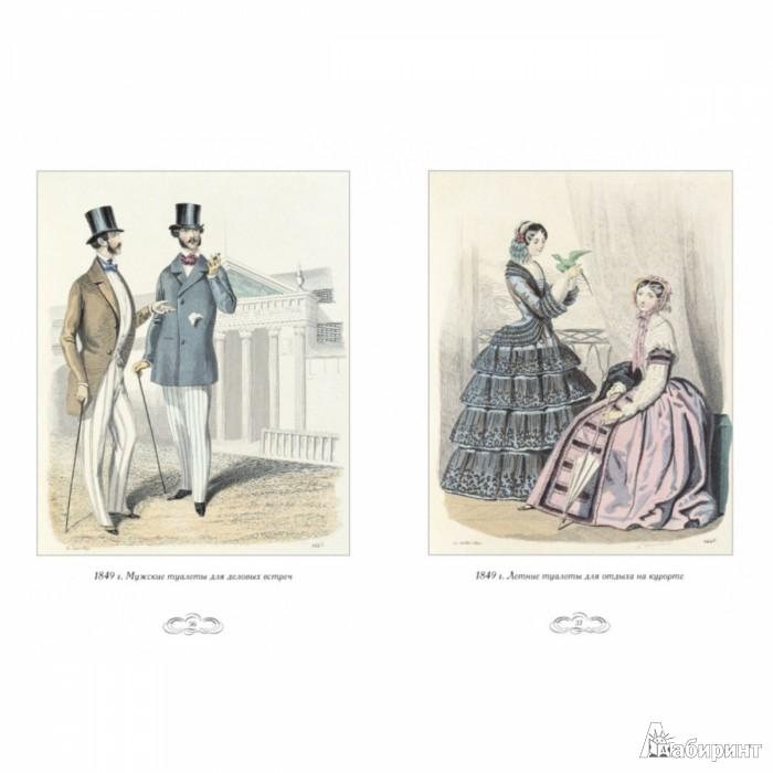 Вторая иллюстрация к книге Журнал высокой моды. . Мода 1840-х годов - Н. Зубова
