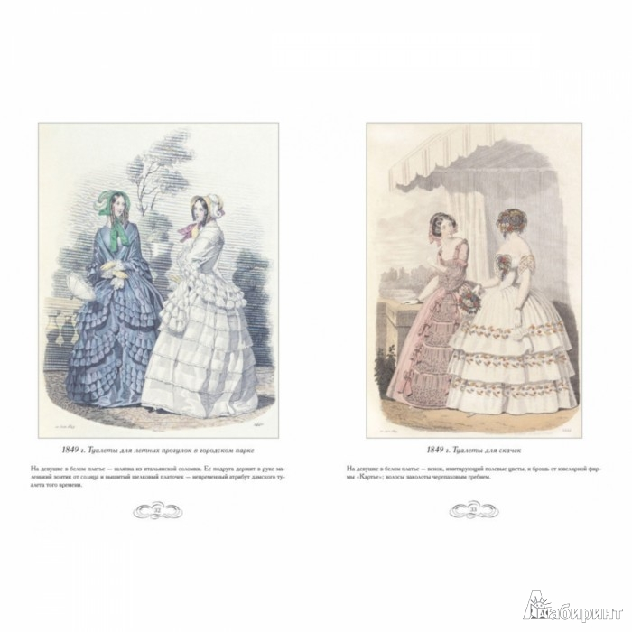 Иллюстрация 10 из 10 для Журнал высокой моды. Мода 1840-х годов - Н. Зубова Лабиринт - книги