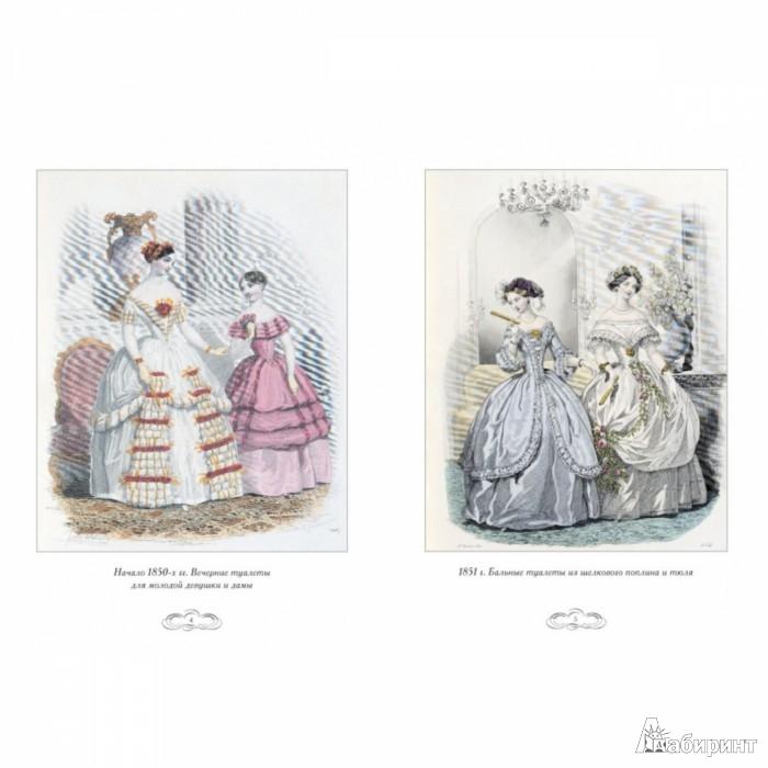 Автор. Голосов:0 Средний балл:0. Скрыть... Зубова Н.Г. Журнал высокой моды. . Мода 1850-х годов