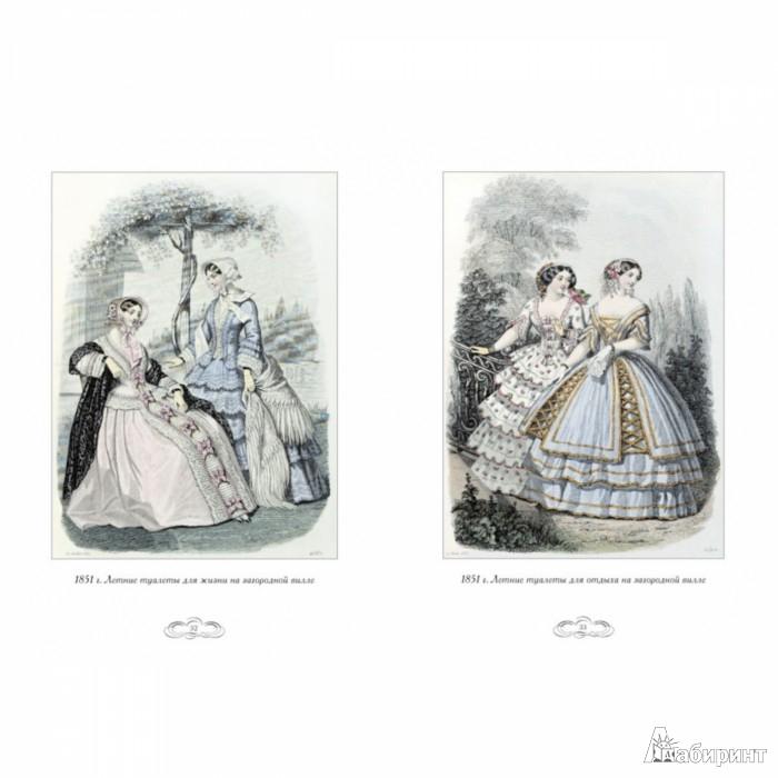Иллюстрация 10 из 10 для Журнал высокой моды. Мода 1850-х годов - Н. Зубова Лабиринт - книги