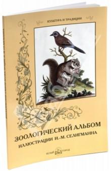 Зоологический альбомГрафика<br>Немецкий гравер, художник, арт-дилер и издатель Иоганн Михаэль Селигманн (1720-1762) создал огромное количество иллюстраций для книг по естественным наукам и естественной истории. Он работал с самыми известными учеными своего времени и прославился в Европе.<br>