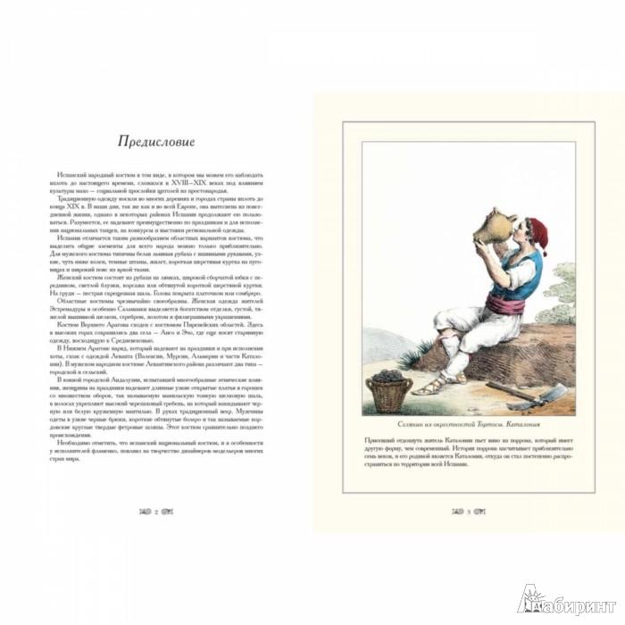 Иллюстрация 1 из 10 для Костюмы Испании - С. Иванов | Лабиринт - книги. Источник: Лабиринт