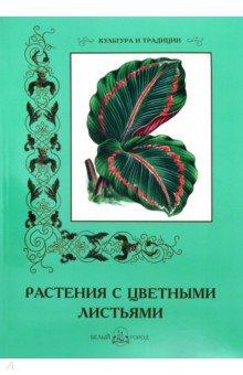 Растения с цветными листьямиБотаника<br>Растения с цветными листьями - одно из любимых украшений дома и сада. Многие из них появились в Европе и в России еще в XIX веке, некоторые были завезены из тропических стран или с Востока. В книге объясняется, почему листья у таких растений цветные.<br>Редактор-составитель Пантилеева А.<br>
