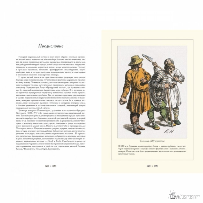 Иллюстрация 1 из 10 для Традиционные костюмы Германии XIII-XIX веков - Мария Мартиросова   Лабиринт - книги. Источник: Лабиринт