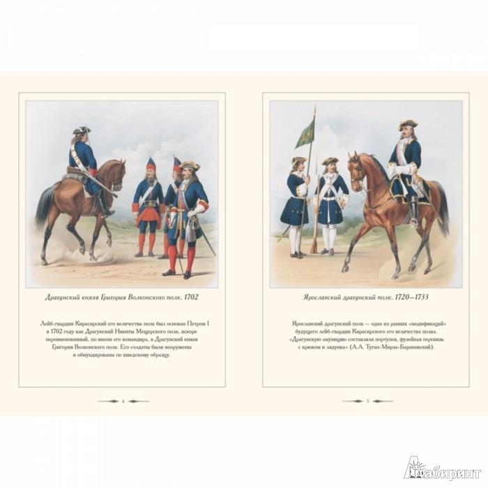 Иллюстрация 1 из 10 для Форма одежды лейб-гвардии Кирасирского его величества полка - Н. Зубова | Лабиринт - книги. Источник: Лабиринт