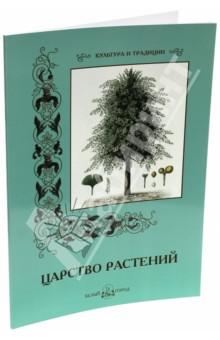 Царство растенийБотаника<br>Выражение царство растений появилось после введения классификации Карла Линнея. Точно определить количество растений в мире еще не удалось никому. Считается, что в мире их до существует до 315 000. С некоторыми читатель познакомится в этой книге.<br>Для широкого круга читателей.<br>