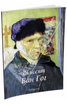Винсент Ван ГогЗарубежные художники<br>Ван Гог занимает исключительное место в искусстве живописи XIX века. Представитель постимпрессионизма, он создавал остроэмоциональные образы, которым присущи драматизм, напряженность, экспрессивность. Он строил их на контрастах цвета.<br>