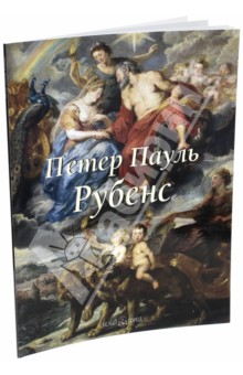 Петер Пауль РубенсЗарубежные художники<br>В искусстве Петера Пауля Рубенса нашли выражение лучшие черты нидерландского искусства предшествующих эпох, а его живописные достижения стали источником для рождения многих художественных тенденций последующего времени. <br>Заслуги Петера Пауля Рубенса (1577-1640) были по достоинству оценены: его называли богом живописцев. Он получил звание рыцаря, доктора Кембриджского университета. Вокруг имени Рубенса осталось немало тайн, но лучше всего о нем как о художнике и человеке рассказывают его произведения и письма, в которые он вложил душу. Художник размышляет о творчестве, о своем искусстве. А еще Рубенс был дипломатом, выполнявшим важные поручения монархов, и он дает оценку событиям, происходящим во Фландрии.<br>Живописное наследие Рубенса насчитывает около полутора тысяч произведений. Это и большие алтарные картины, исторические циклы, работы для кабинетов любителей. Он хотел, чтобы его картины на религиозные сюжеты внушали верующим благородные чувства, а мифологические персонажи воплощали духовную силу и физическую красоту его соотечественников.<br>
