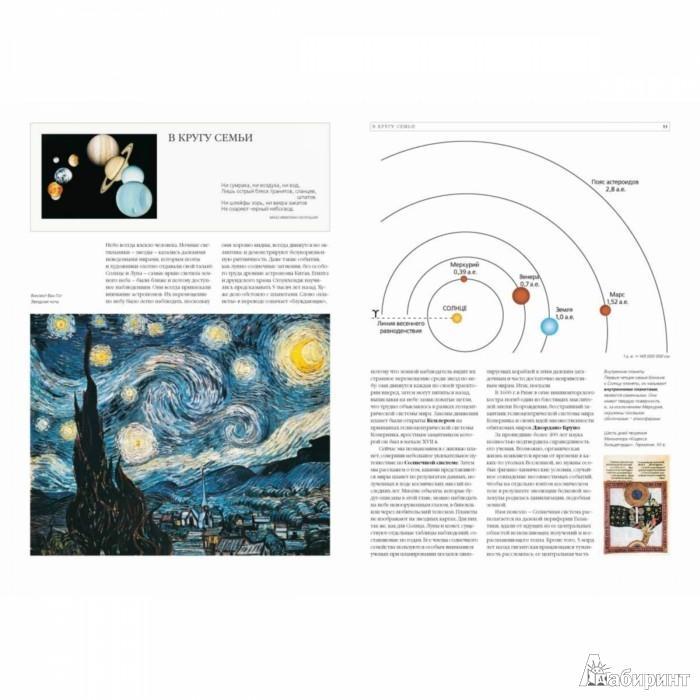 Иллюстрация 1 из 10 для Фамильные тайны Солнечной системы. Меркурий, Венера, Земля, Луна - Светлана Дубкова | Лабиринт - книги. Источник: Лабиринт