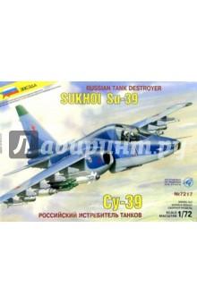 7217/Российский истребитель танков Су-39Пластиковые модели: Авиатехника (1:72)<br>Су-39 является дальнейшим развитием известного советского штурмовика Су-25 и предназначен для использования в качестве истребителя танков, для чего оснащен мощнейшим комплексом вооружения.<br>Набор для сборки модели одного самолета.<br>Набор собирается при помощи специального клея, выпускаемого предприятием Звезда. Клей продается отдельно от набора.<br>Не рекомендуется детям до 3-х лет.<br>Моделистам до 10 лет рекомендуется помощь взрослых.<br>производство: Россия.<br>Масштаб: 1:72.<br>