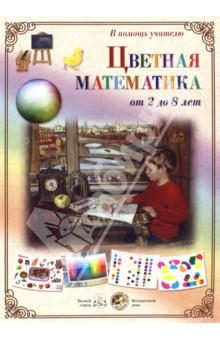 Цветная математика. От 2 до 8 летДемонстрационные материалы<br>Однажды радуга, появляющаяся на небе, откроет малышу особый мир - мир ярких красок. Распознание цвета - это первая и очень важная реакция человеческого зрения на незнакомый объект. Набор карточек покажет детям чистые цвета и их оттенки, откроет тайну получения новых, возможно, неожиданных цветов, которые он может получить сам, накладывая один цвет на другой. Задания, представленные в наборе, научат наших детей с удивлением и восторгом относиться к цветным чудесам.<br>Данное пособие незаменимо для работы с детьми от 2 до 8 лет. Сначала двухлетний малыш может познакомиться с основными цветами и их оттенками. Ребёнка постарше заинтересует Таблица цветов, где собраны все цветовые гаммы. В пособии даны краткие методические рекомендации по смешиванию цветов и получению различных оттенков. Старшие дети получат возможность не только закрепить понятие цвета и расширить свой словарный запас, но и подготовиться к пониманию таких математических понятий, как арифметическое действие (сложение и вычитание), решение уравнений. Такой метод обучения хорошо зарекомендовал себя на занятиях.<br>