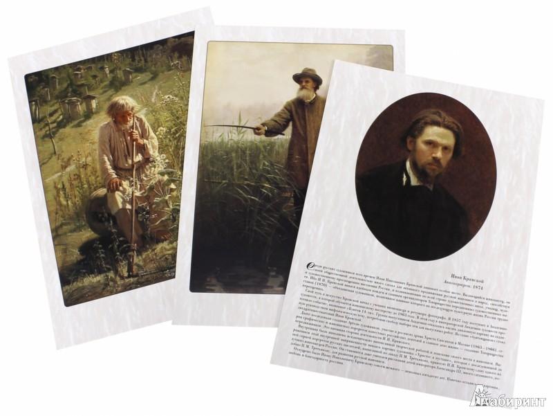 Иллюстрация 1 из 15 для Великие мастера. Иван Крамской | Лабиринт - книги. Источник: Лабиринт