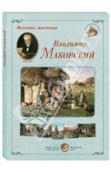 Великие мастера. Владимир Маковский