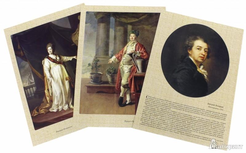Иллюстрация 1 из 10 для Великие мастера. Дмитрий Левицкий | Лабиринт - книги. Источник: Лабиринт