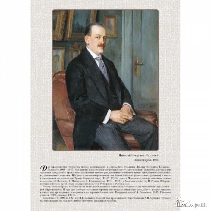 Иллюстрация 1 из 15 для Великие мастера. Николай Богданов-Бельский   Лабиринт - книги. Источник: Лабиринт