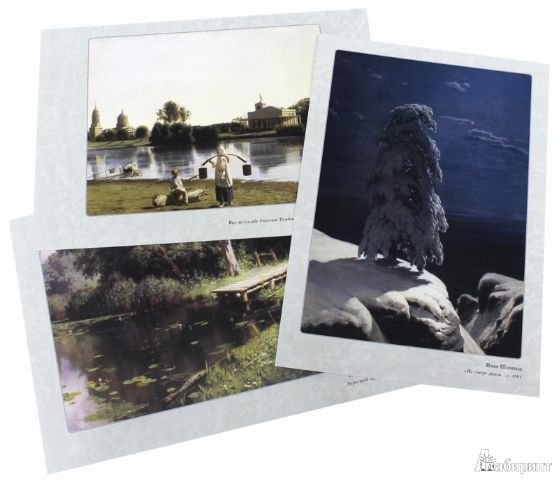 Иллюстрация 1 из 25 для Пейзаж | Лабиринт - книги. Источник: Лабиринт