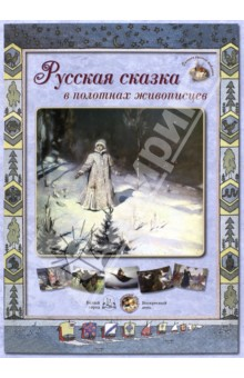 Русская сказка в полотнах живописцев Белый город