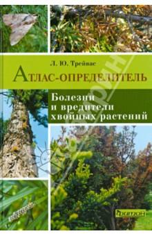 Болезни и вредители хвойных растений. Атлас-определитель