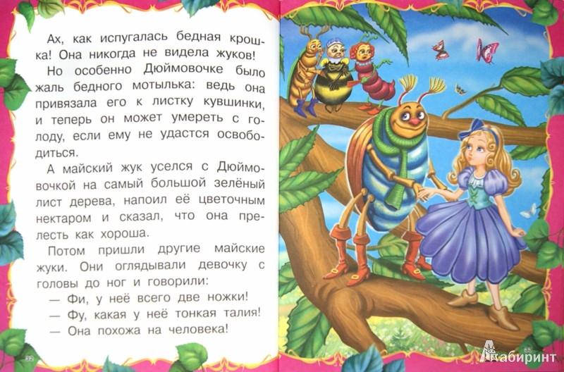 Иллюстрация 1 из 31 для Сказки для маленьких принцесс | Лабиринт - книги. Источник: Лабиринт