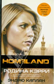 Homeland: Родина КэрриКриминальный зарубежный детектив<br>Homeland. Родина Кэрри - Эта захватывающая книга, написанная с тем же накалом и непредсказуемостью сюжета, которые сделали культовым одноименный телесериал, дает фанатам фильма возможность окунуться в прошлое полюбившихся героев и заглянуть во внутренний мир блестящей шпионки Кэрри Мэтисон.<br>