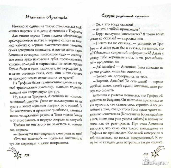 Иллюстрация 1 из 8 для Сердце разбитой кометы - Татьяна Луганцева | Лабиринт - книги. Источник: Лабиринт