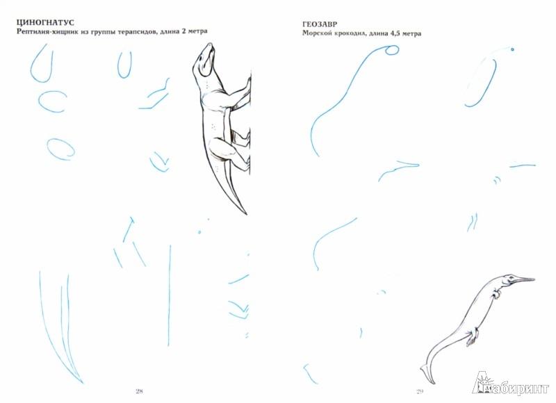 Иллюстрация 1 из 7 для Рисуем 50 динозавров и других доисторических - Ли Эймис | Лабиринт - книги. Источник: Лабиринт