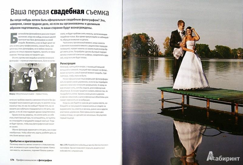 Иллюстрация 1 из 40 для Цифровая фотография. Полное руководство по технике фотосъемки и обработке фотографий - Ян Фэррел   Лабиринт - книги. Источник: Лабиринт
