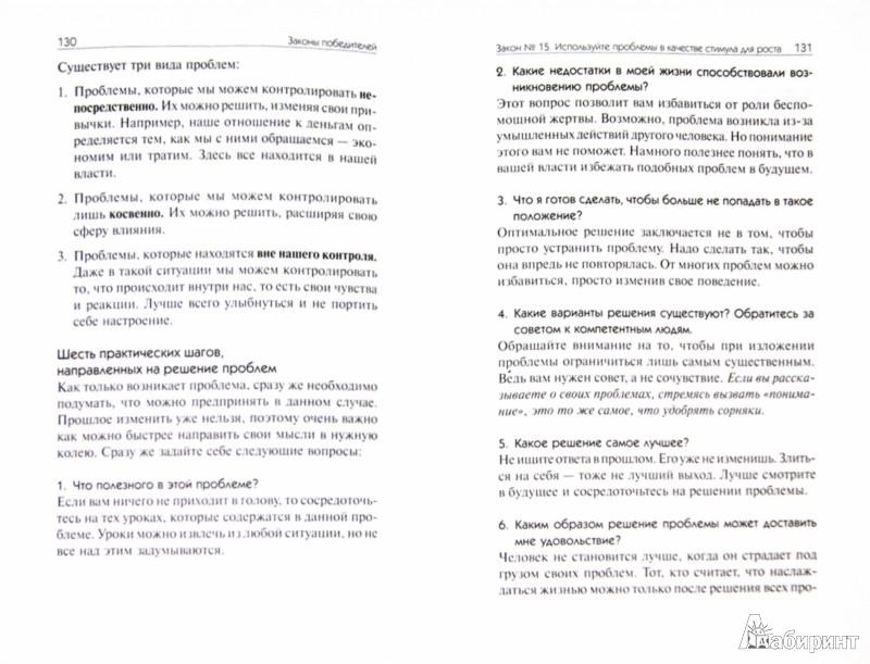 Иллюстрация 1 из 13 для Законы победителей - Бодо Шефер | Лабиринт - книги. Источник: Лабиринт