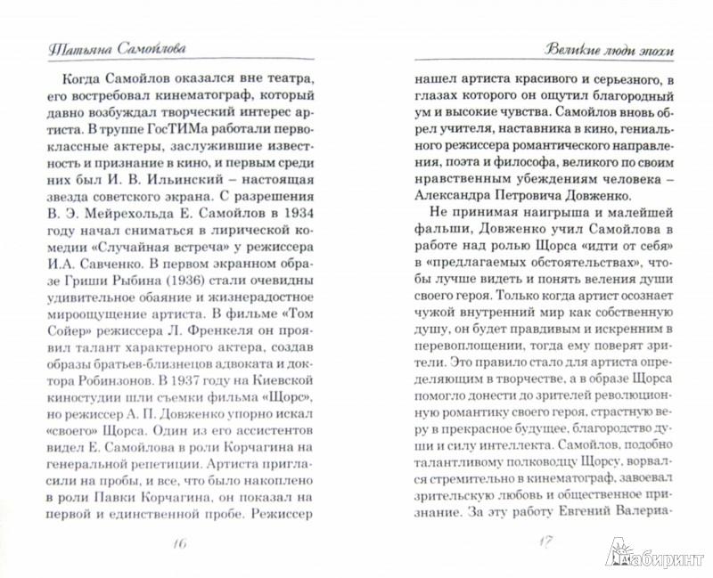 Иллюстрация 1 из 6 для Татьяна Самойлова - Анна Ярошевская | Лабиринт - книги. Источник: Лабиринт