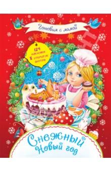 Снежный Новый годДетская кулинария<br>Как украсить квартиру к Новому году? Что приготовить для праздничного стола и как упаковать подарки для друзей и родных? Все это и многое другое ты найдешь в нашей волшебной книге Снежный Новый год!<br>Для детей от шести лет.<br>