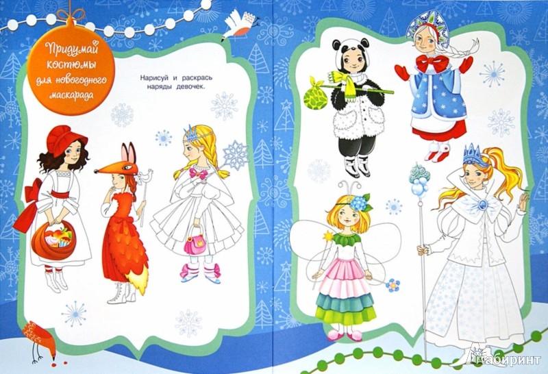 Иллюстрация 1 из 15 для Снежный Новый год | Лабиринт - книги. Источник: Лабиринт