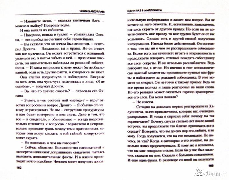 Иллюстрация 1 из 7 для Один раз в миллениум - Чингиз Абдуллаев   Лабиринт - книги. Источник: Лабиринт
