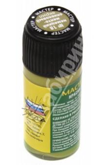 Краска немецкий жёлто-оливковый (18-МАКР ) Звезда