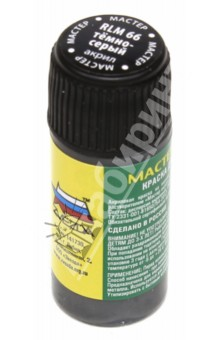 Краска для моделей Мастер акрил. RLM66 Тёмно-серый (66-МАКР RLM66 )Аксессуары для сборных моделей<br>Акриловая краска для моделей.<br>Рекомендуется разбавить растворителем Мастер акрил.<br>Состав: дисперсия акриловая, смесь пигментов и присадок.<br>При правильном использование не опасна. <br>Способ нанесения: при помощи кисти.<br>Не рекомендуется детям до 3 лет!<br>Объем 12 мл.<br>