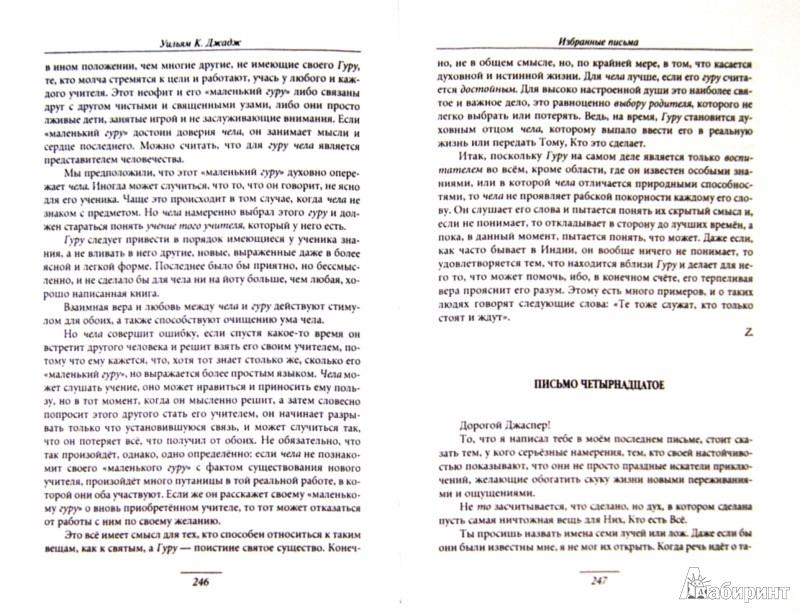 Иллюстрация 1 из 6 для Океан теософии. Сборник - Уильям Джадж | Лабиринт - книги. Источник: Лабиринт