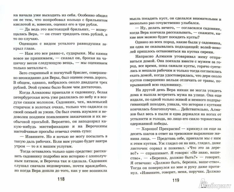 Иллюстрация 1 из 23 для Белый пудель - Александр Куприн | Лабиринт - книги. Источник: Лабиринт