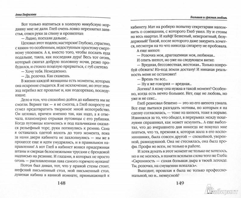 Иллюстрация 1 из 33 для Большая и грязная любовь - Анна Гаврилова | Лабиринт - книги. Источник: Лабиринт